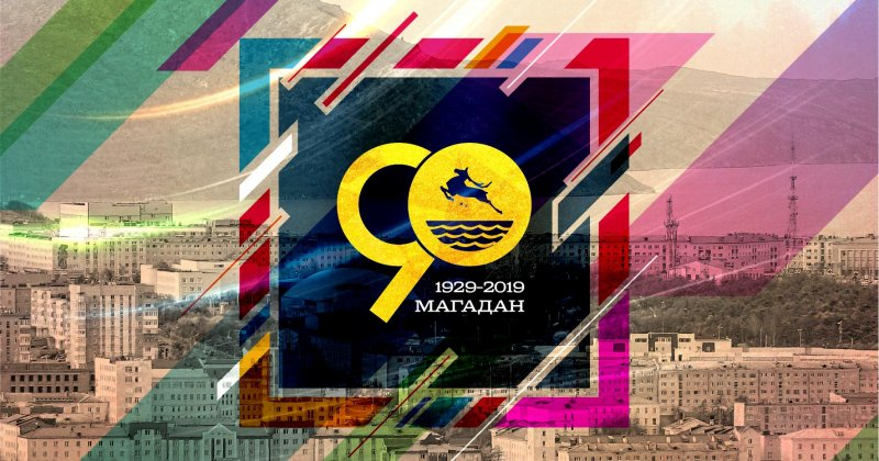Магадан юбилей 90