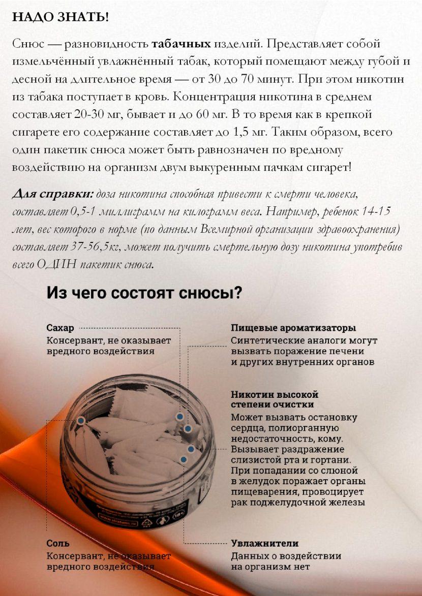 СНЮС-памятка - 0002