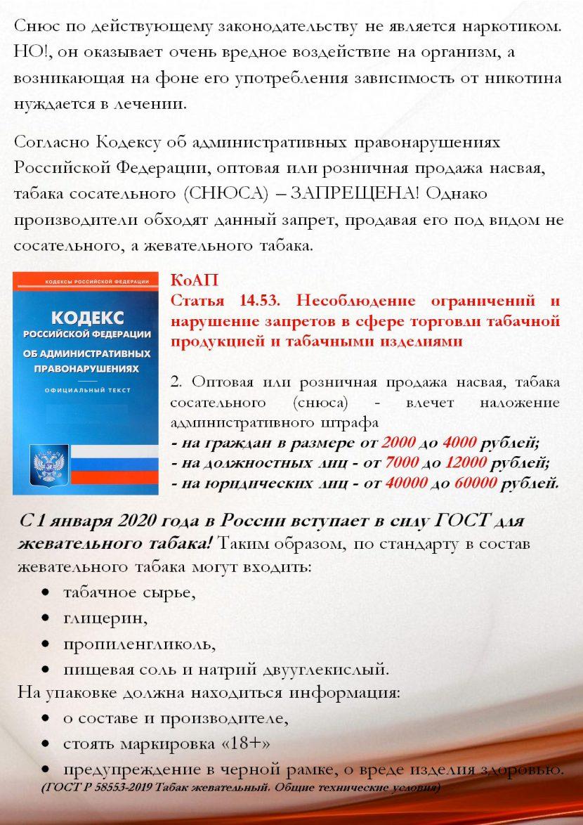 СНЮС-памятка - 0003