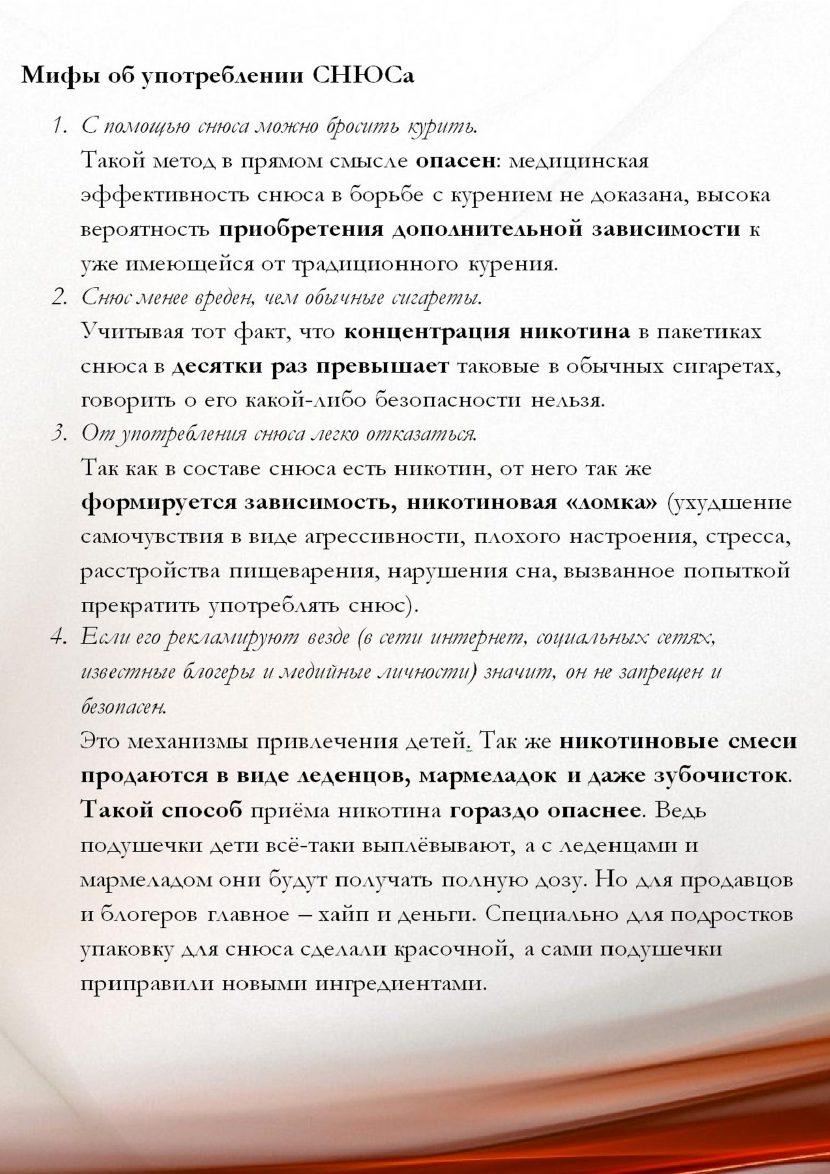 СНЮС-памятка - 0005