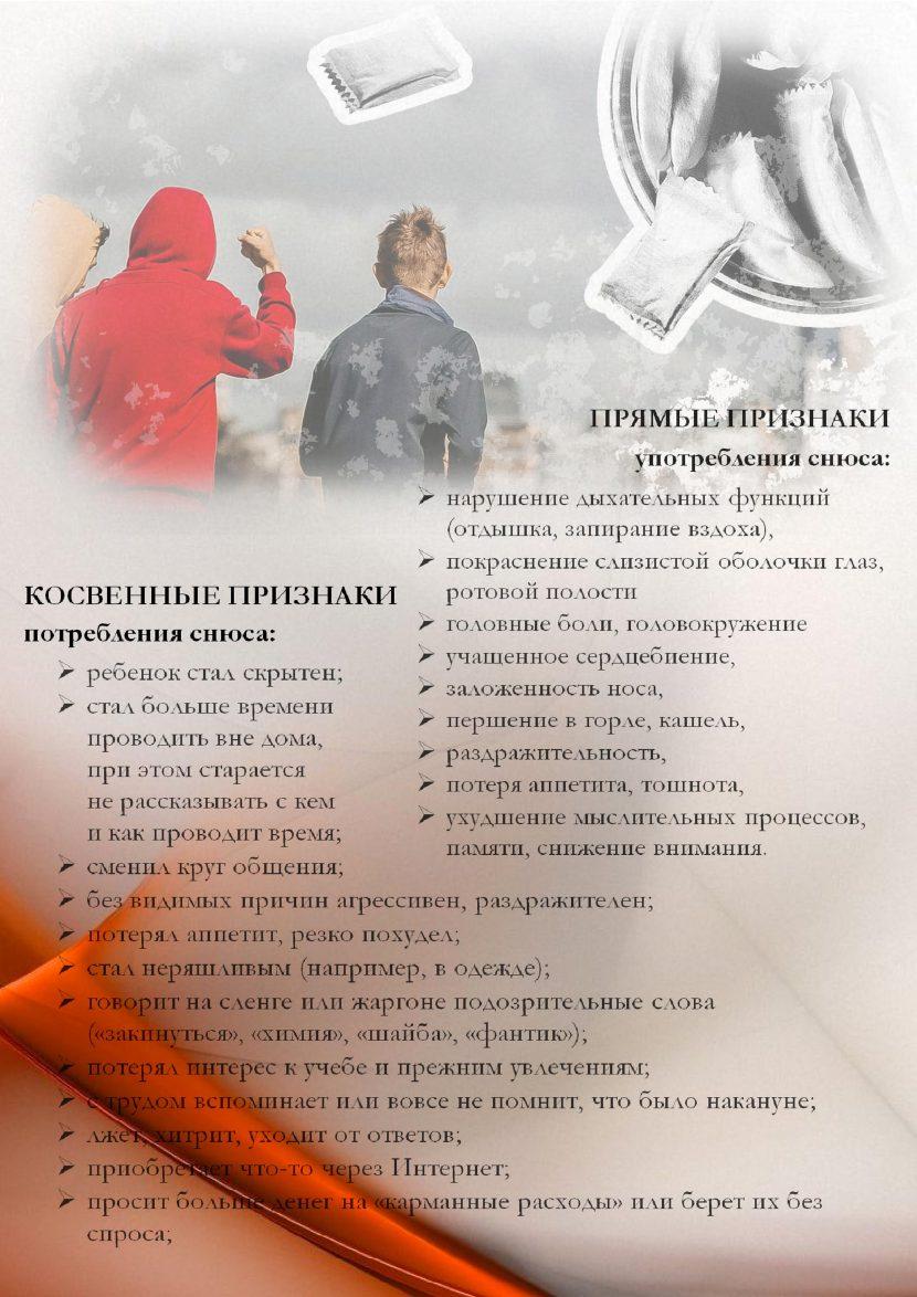 СНЮС-памятка - 0006