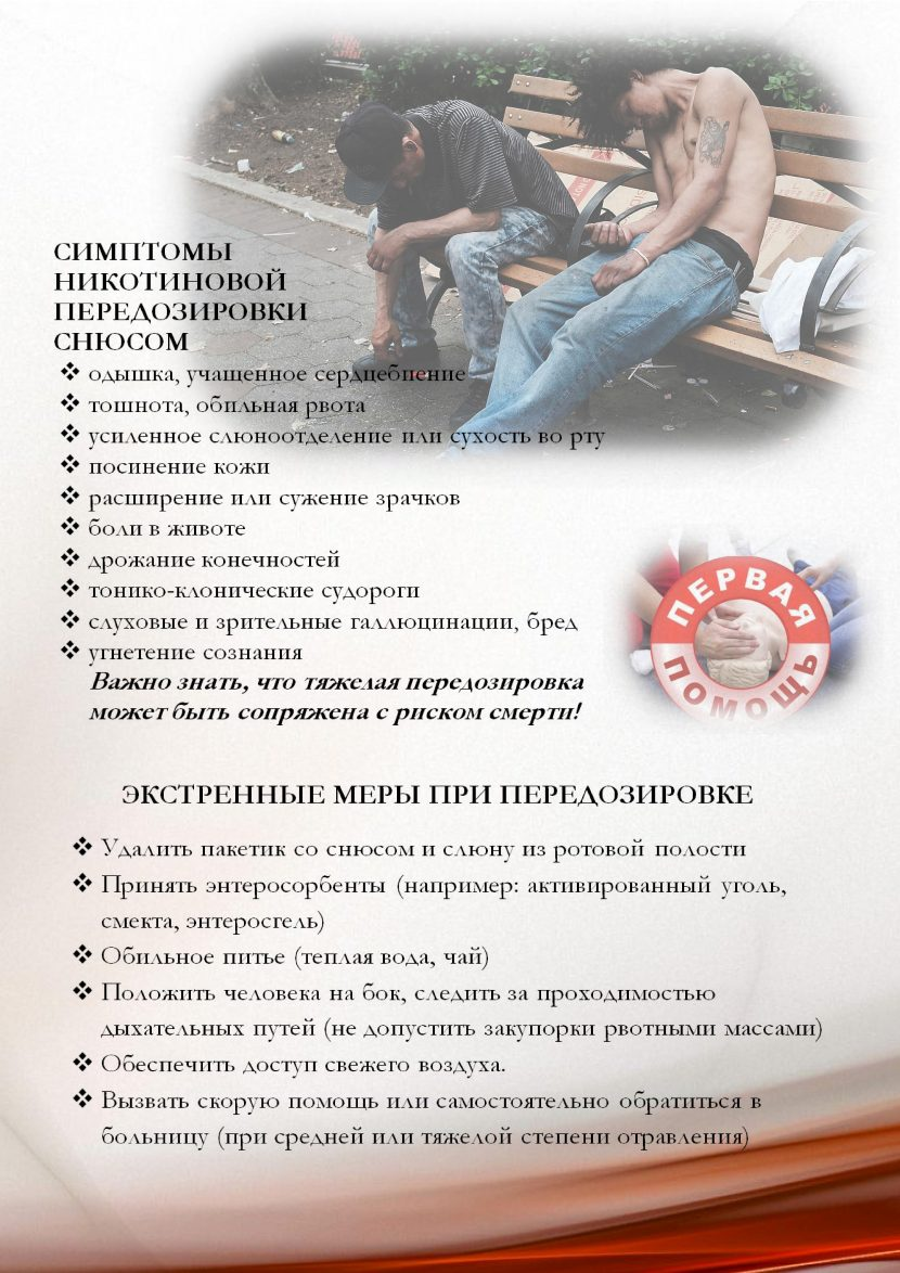 СНЮС-памятка - 0007