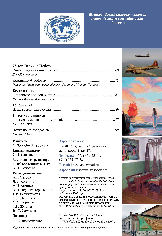 Краевед-04-20_ - 0003