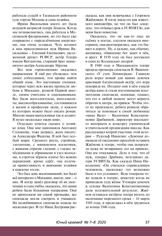 Краевед-04-20_ - 0005