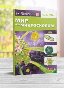MIR_POD_MIKROSKOPOM