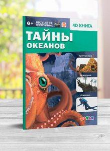TAYNY_OKEANOV